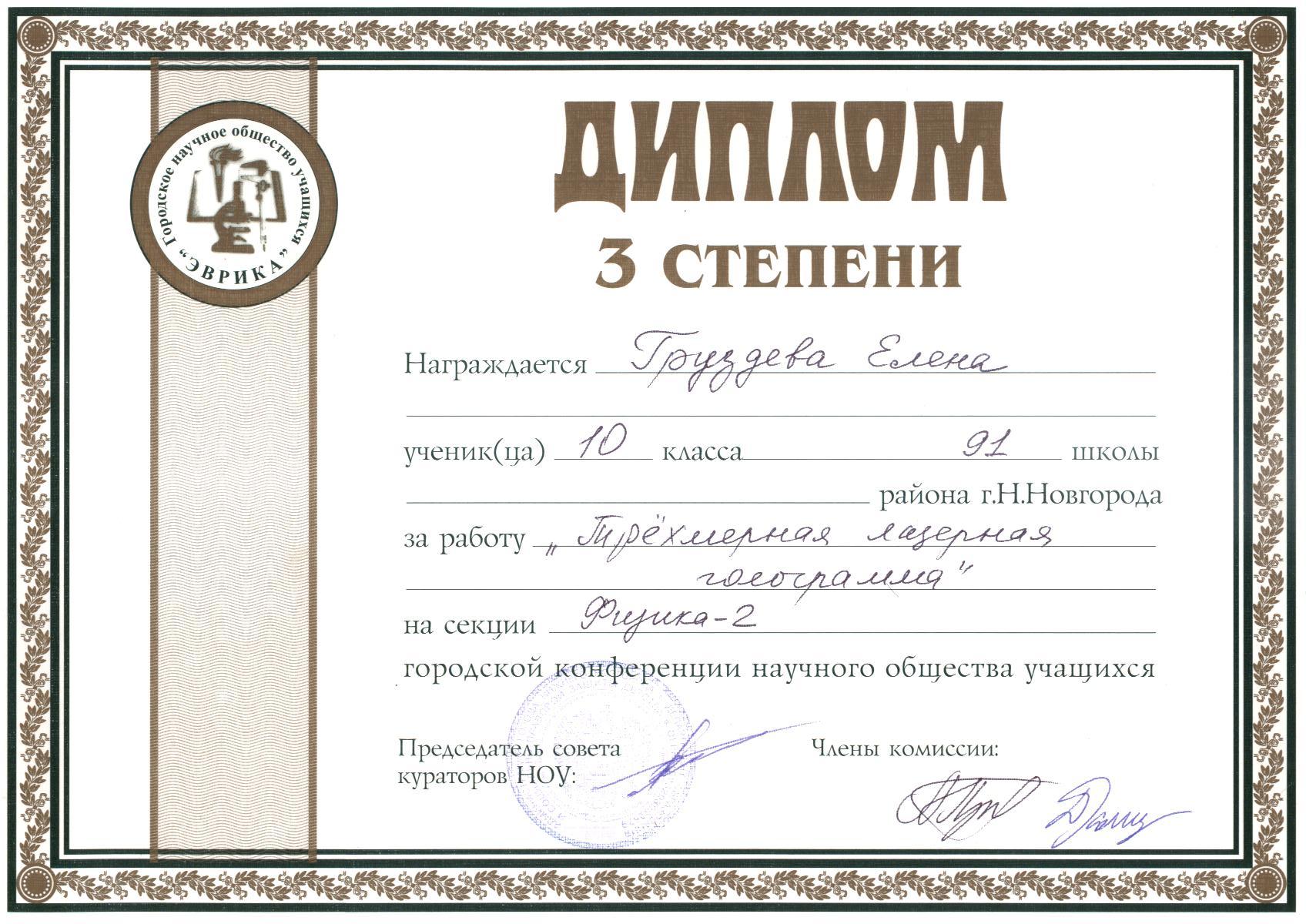 Диплом й степени ircima  получившую Диплом 3 й степени